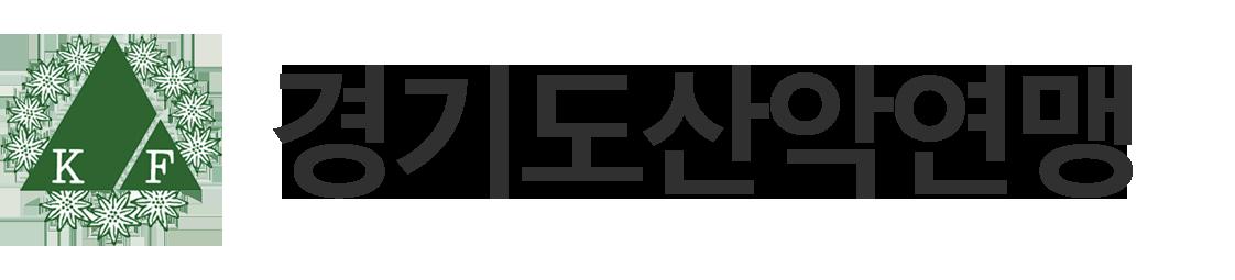 경기도산악연맹